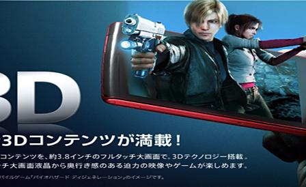 sharp-galapagos-3d-android-gaming-phone