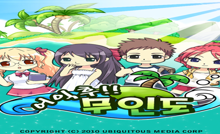 whoops-desert-island-android