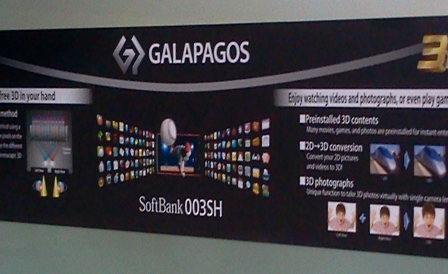 Galapagos-galsses-free-3D-Android-phones