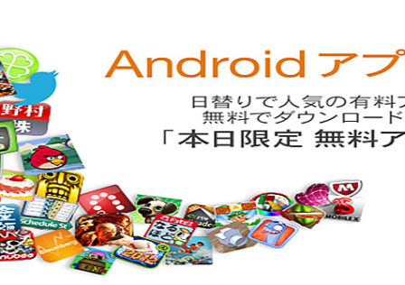 Amazon-Japan-AppStore-Android