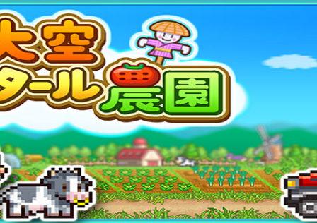 Kairosoft-Farming-Android-game