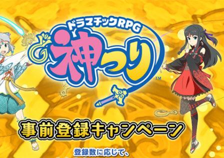 Kamitsuri-Android-Game
