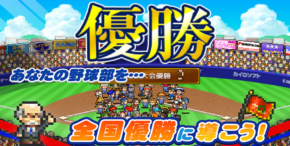 Baseball-Club-Story-Android-Game