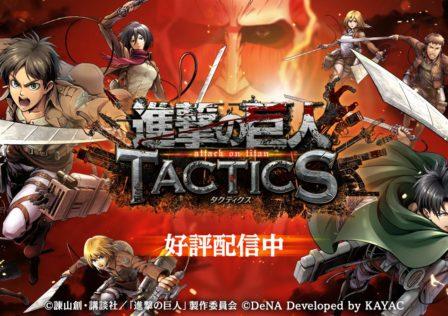 attack-on-titan-tactics