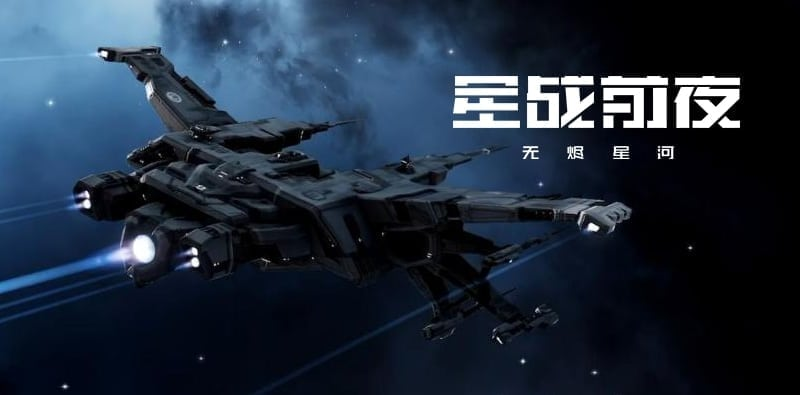 Eve Online Android